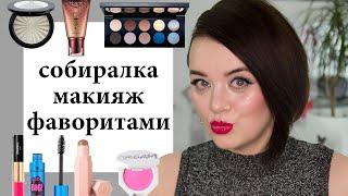 Какой макияж сделать на Новый Год Собирайся со мной Figurista blog