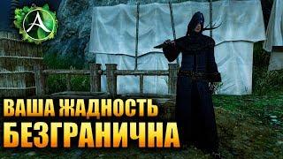 ArcheAge - ВАША ЖАДНОСТЬ НЕ ЗНАЕТ ГРАНИЦ!