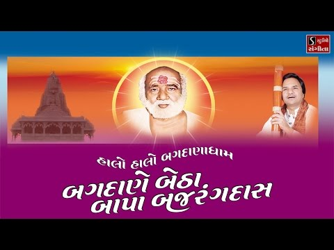 Hemant Chauhan Nonstop Bajrangdas Bapa Dhun Bhajan Mandali - A