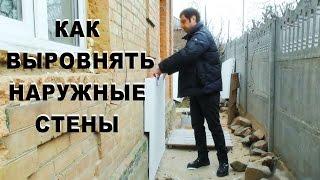 видео Отделка искусственным камнем наружных стен дома: этапы подготовки и укладка