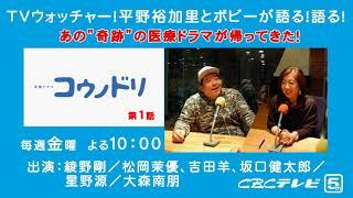 【CBCラジオ】平野裕加里とボビーのテレビはGo! 10月14日放送