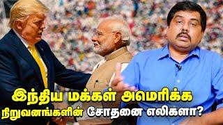 Trump வருகையால் இந்திய மக்களுக்கு ஒரு பலனுமில்லை…' – Poovulagin Nanbargal Sundarrajan