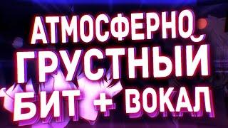 КАК НАПИСАТЬ АТМОСФЕРНЫЙ ГРУСТНЫЙ ТРЕК (БИТ + ВОКАЛ) | УРОК & ТУТОРИАЛ FL Studio 20