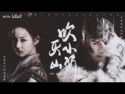 長歌行 ฉางเกอสิง《長歌行 》主題曲— i2star (HITA 小愛的媽 AKI阿傑 ) - YouTube
