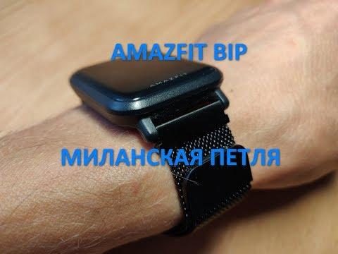 Браслет миланская петля на Amazfit Bip. Распаковка.