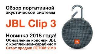 Обзор колонки JBL Clip 3. Новинка! В продаже с лета 2018
