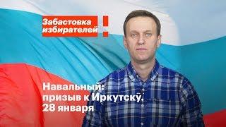 Иркутск: акция в поддержку забастовки избирателей 28 января в 12:00