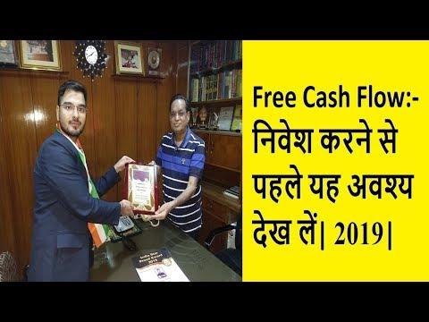 Free Cash Flow:- निवेश करने से पहले यह अवश्य देख लें| 2019|