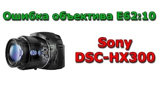 Sony DSC-HX300 Помилка E62:10 Заміна об'єктива / Lens replacement on error E62:10