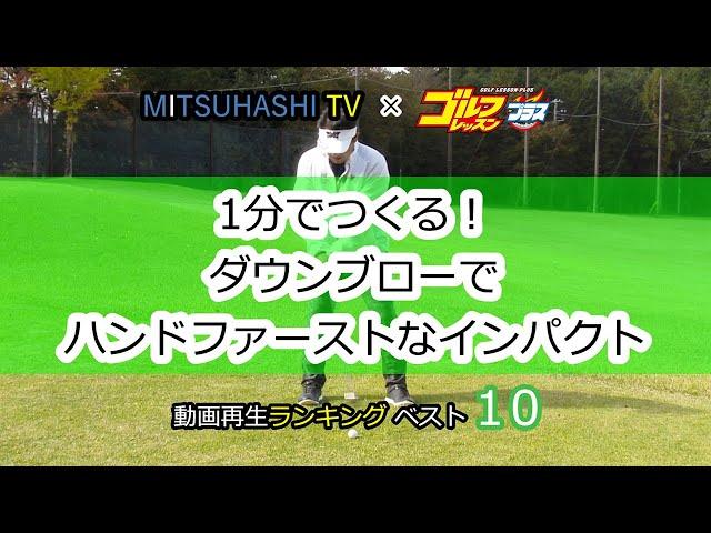 三觜喜一 スウィングの流儀「1分でつくる!ダウンブローでハンドファーストなインパクト」【MITSUHASHI TV】再生回数ベスト15レッスン(日本文芸社)