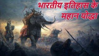 भारत के इतिहास के सबसे महान योद्धा !