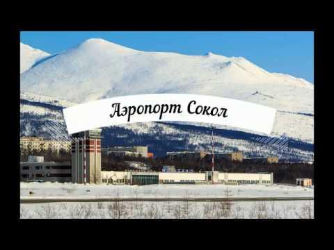 Аэропорт Сокол, Магадан. Посадка в экстримальных условиях. Сильный ветер.