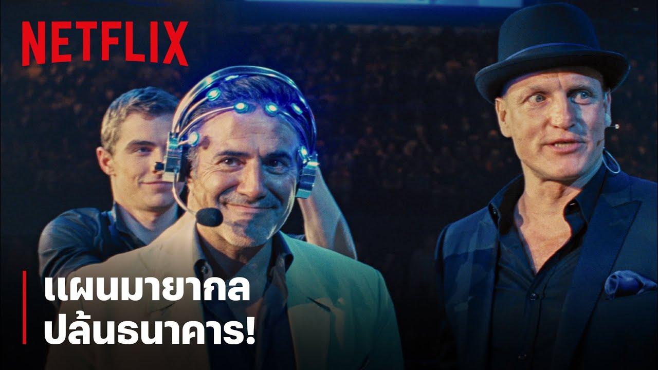ช็อตเด็ด 'จตุรอาชา' ใช้มายากล วางแผนปล้นธนาคาร!  | Now You See Me | Netflix