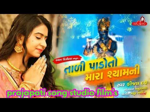 Tali Pado To Mara Shyam Ni Full HD Video Kinjal Dave New Gujarati Bhajan Song 2018