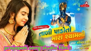 Tali Pado To Mara Shyam Ni Full HD Kinjal Dave New Gujarati Bhajan Song 2018