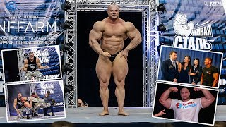 Сергей Кулаев перед Chicago Pro ,  Константин Бубликов и другие на SPB Power Expo!