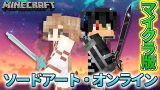 """【Minecraft】ゲームオーバー=死!?マイクラで""""ソードアートオンライン""""を遊んでみたら大変な事になった…【ゆっくり実況】【マインクラフトmod紹介】 thumbnail"""