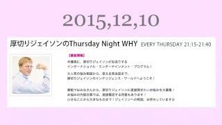 2015年12月10日 厚切りジェイソンのThursday Night WHY 木曜夜に、厚切...