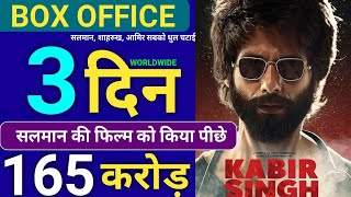 Kabir Singh Box Office Collection Day 3,Kabir Singh Box Office Collection, Shahid Kapoor, Kiara