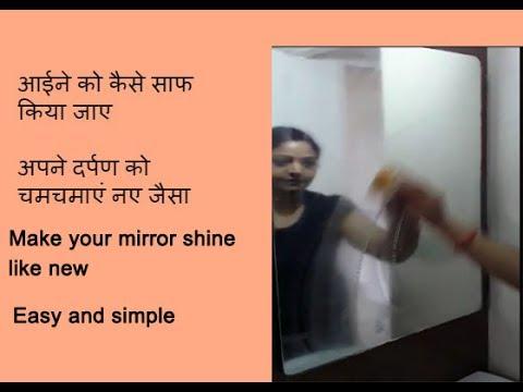 How to clean your mirror - Mirror ko chamkaye ekdum naye jaisa -  Sirf toothpaste se