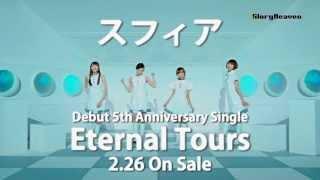 スフィア アーティストデビュー5周年アニバーサリーシングル「Eternal T...