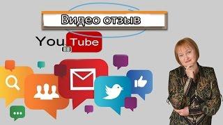 Youtube для бизнеса и новичков. Видео отзыв о возможностях раскрутки канала