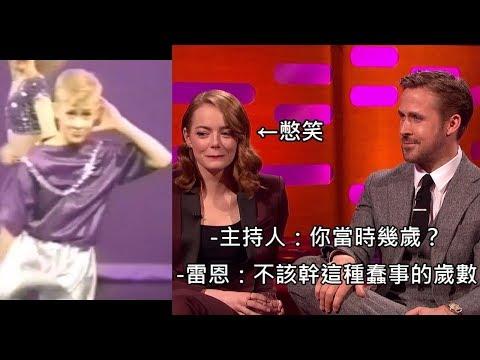 雷恩葛斯林12歲上選秀節目熱舞的影片曝光,讓艾瑪史東狂憋笑 (中文字幕)