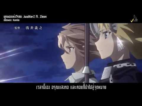 Fate/Apocrypha OP Thai   บทเพลงแห่งวีรชน [JwalkerZ ft. Zieon]