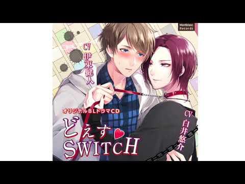 BLCD「どえす♥SWITCH」(CV:伊東健人 白井悠介)試聴第2弾