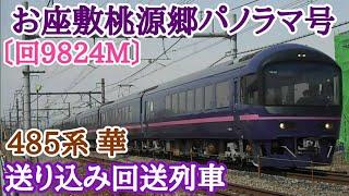 【485系  和式電車】お座敷桃源郷パノラマ号  送り込み回送列車《回9824M》〔JR高崎線〕