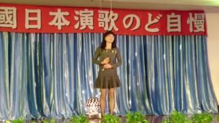 夜櫻蝶蝶カバー王秀敏(台南全國日本演歌のど自慢)演唱2O16一11一27