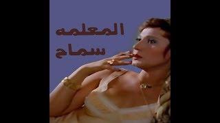 فيلم المعلمه سماح