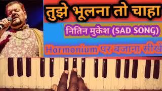 Tujhe Bhulna To Chaha ll Harmonium Tutorial ll Nitin Mukesh ll Anil Kamat ll Harmonium Lesson l Easy