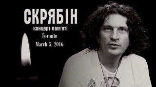 "Zapovid - Skryabin Tribute ""Мовчати"""