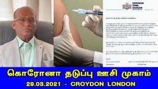 கொரோனா தடுப்பு ஊசி முகாம் 29.03.2021 – CROYDON | Croydon, Sri Sakthi Ganapathy Temple |Britain Tamil