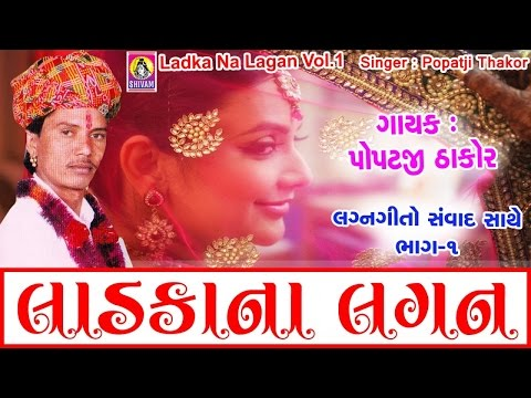 Ladka Na Lagan- 1| Popatji Thakor | Gujarati Nonstop Lagna Geet (With Dialouge ) | Desi Lagna Geet