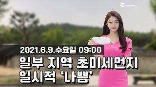 [웨더뉴스] 오늘의 미세먼지 예보 (6월 9일 09시 …