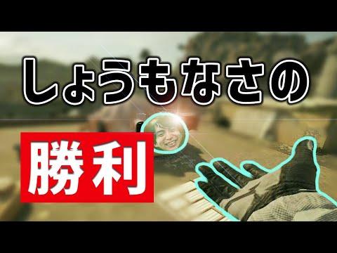 【R6S】敵の戦意をボロボロにさせてしまう!しょうもなさNo.1の最強小技を発見したので紹介する。