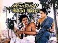 INIMAI IDHO IDHO  இனிமை இதோ இதோ   Tamil Rare Movie  HD