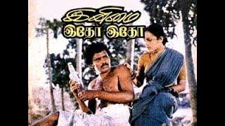 INIMAI IDHO IDHO || இனிமை இதோ இதோ  || Tamil Rare Movie || HD
