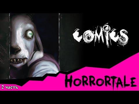 HorrorTale comics ~2 часть