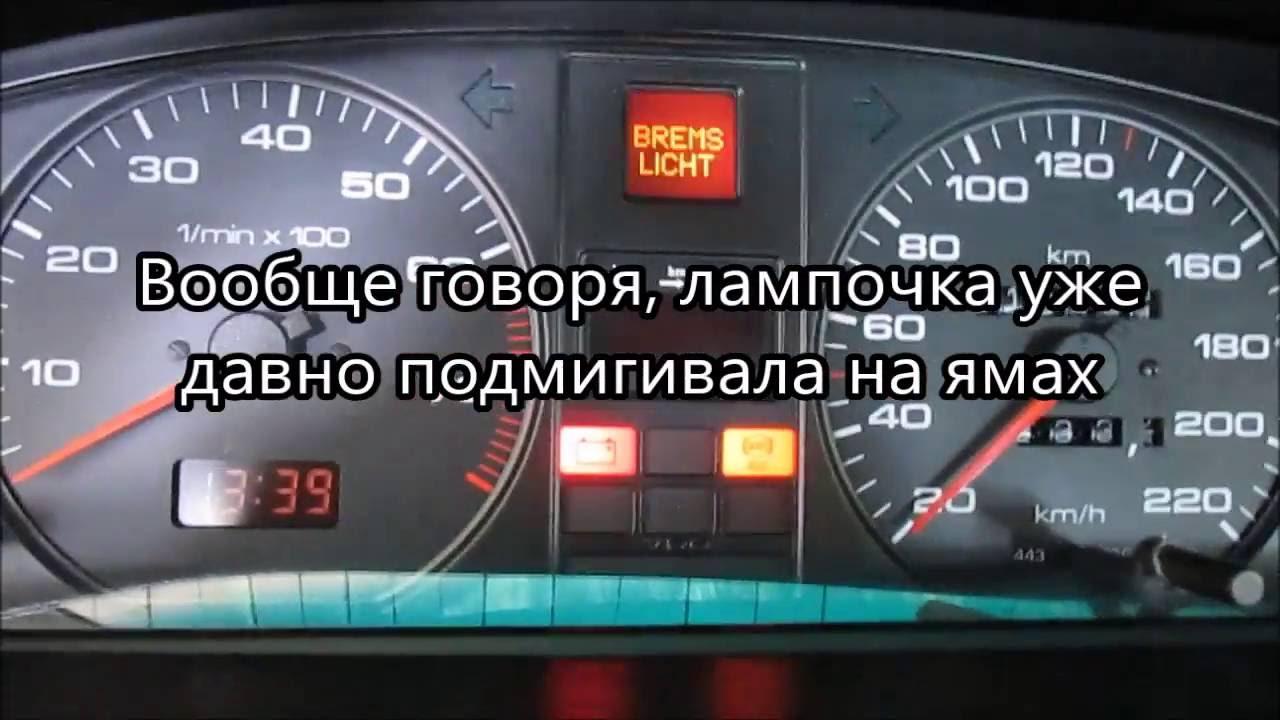 горит лампочка abs audi 80