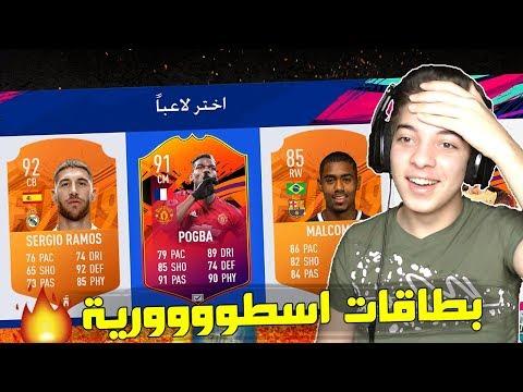 تحدي فوت درافت البطاقات البرتقالية ...!!! راموس وبوغبا وميسي 😍🔥 ...!!! فيفا 19 Fifa 19 I