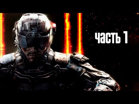 Прохождение Call of Duty: Black Ops 3 · [60 FPS] — Часть 1:
