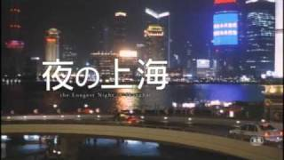 "ヴィッキー・チャオ Zhao Wei ""THE LONGEST NIGHT IN SHANGHAI"" Japanese trailer"