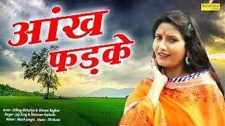 Latest Haryanvi song : Aankh Fadke   Shivani Raghav, Dilbag Bithaliya    Jaji King, Shinam Katholic