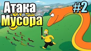СИМПСОНЫ СПРИНГФИЛД {!!!} The Simpsons Tapped Out прохождение #2 — АТАКА МУСОРА