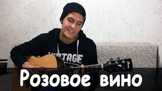 ЭЛДЖЕЙ & FEDUK - РОЗОВОЕ ВИНО (Пацанский кавер под гитару)