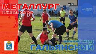 Металлург (Верхняя Салда) - ФК Гальянский (Нижний Тагил) (лучшие моменты)