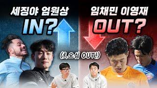 [13R 프리뷰] 세징야 엄원상 IN? 임채민 이영재 OUT? (f.오심 OUT!)